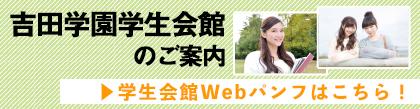 学生会館webパンフはこちらから