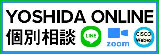 オンライン・LINE個別相談